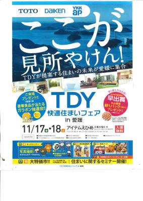 TDY快適住まいフェアin愛媛